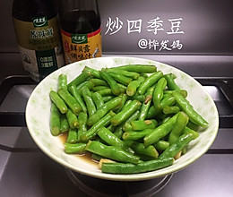 #仙女们的私藏鲜法大PK#炒四季豆的做法