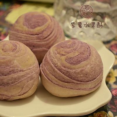 紫薯水果酥