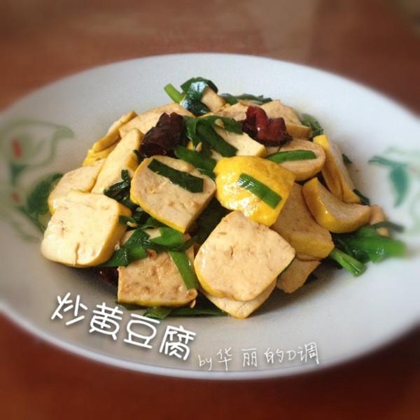 【菁选酱油试用】炒黄豆腐的做法