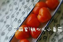 桃心儿小番茄 的做法