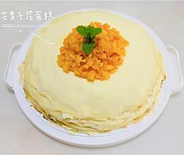 芒果千层蛋糕(6-8寸)的做法