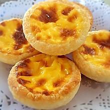 香甜蛋挞+挞皮的详细做法