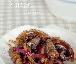 香辣锥螺的做法