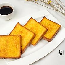 奶香片(快手早餐,吐司新吃法)