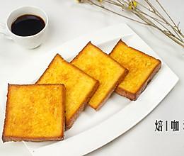 奶香片(快手早餐,吐司新吃法)的做法