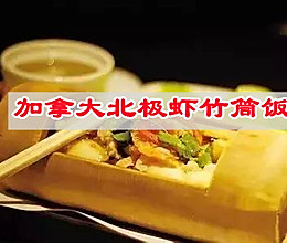 快手家常菜✌︎好吃到没朋友㊙️加拿大北极虾竹筒饭的做法