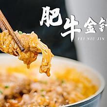 肥牛金针菇卷(酸甜开胃简单快手)