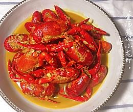 金汤蒜泥小龙虾的做法