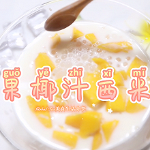 #全电厨王料理挑战赛热力开战!# 芒果椰汁西米露