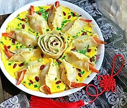 #新年开运菜,好事自然来#年味|开运抱蛋虾饺的做法
