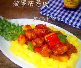 菠萝古老肉#美极鲜味汁#的做法