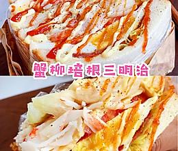 蟹柳培根三明治的做法