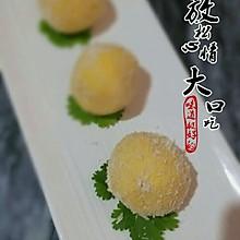 香芋南瓜丸(南瓜饼)