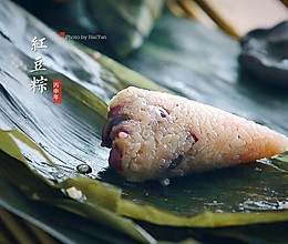 红豆花生粽的做法
