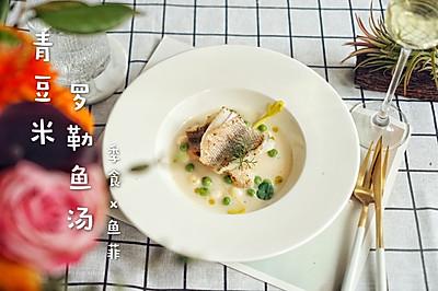 青豆米罗勒鱼汤