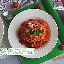 猪肉肠番茄意面#厨房有维达洁净超省心#