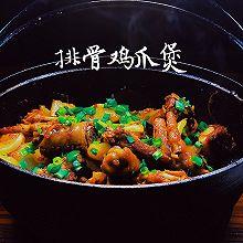 排骨鸡爪煲—没有螃蟹的肉蟹煲