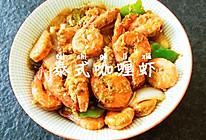 泰式咖喱虾的做法