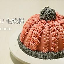 圣诞特辑03 | 毛线帽蛋糕/圣诞帽蛋糕