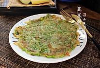 蔬菜饼的做法
