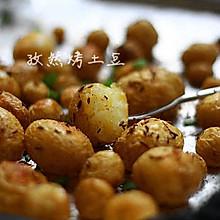 孜然烤土豆