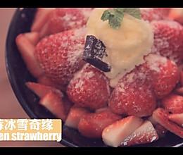 草莓冰雪奇缘「厨娘物语」的做法