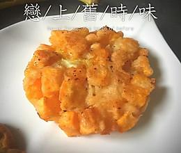 红薯粑粑的做法