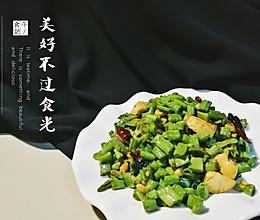 速の午食  鸡丁豇豆#给老爸做道菜#的做法