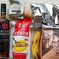 #硬核菜谱制作人#巧克力香蕉蛋糕的做法图解1