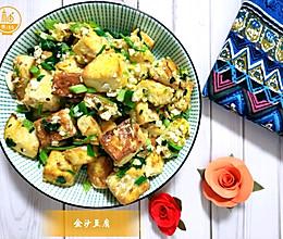金沙豆腐,下饭的做法
