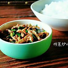 口味菜 榨菜炒肉