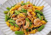 健康低卡家常菜—芦笋虾仁炒蛋的做法