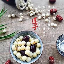 #硬核菜谱制作人#红枣莲子羹  盛夏消暑甜品