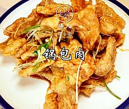 锅包肉,酸酸甜甜大人孩子都爱的东北菜!的做法
