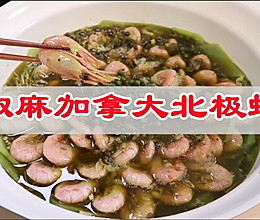 食有尽而味无穷的快手菜,椒麻加拿大北极虾的做法