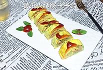 #夏日开胃餐#黄瓜火腿玉子烧的做法