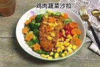#夏日开胃餐#鸡肉蔬菜沙拉的做法