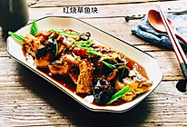 #夏日开胃餐#红烧鱼块的做法
