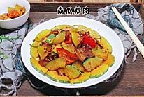 #我为奥运出食力#五花肉炒南瓜的做法
