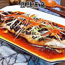 #夏日开胃餐#豆豉蒸白刁