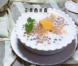 #夏日开胃餐#芒果西米露的做法