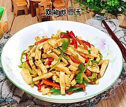 #饕餮美味视觉盛宴#辣椒炒豆干的做法