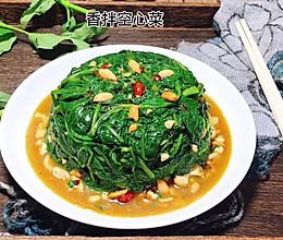 #巨下饭的家常菜#香拌空心菜的做法