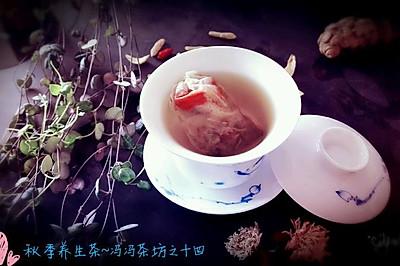 秋季养生茶~冯冯茶坊之十四
