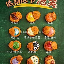 低卡甜品丨泡芙+卡仕达酱丨万能基础配方