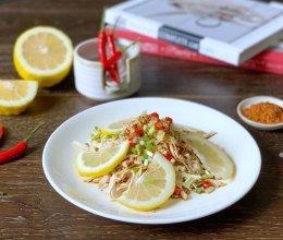 #夏日撩人滋味#快手减脂餐:柠檬鸡丝的做法