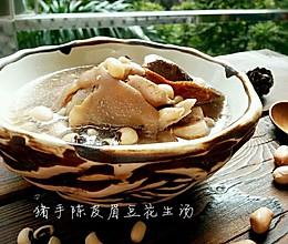 陈皮眉豆花生猪手汤的做法