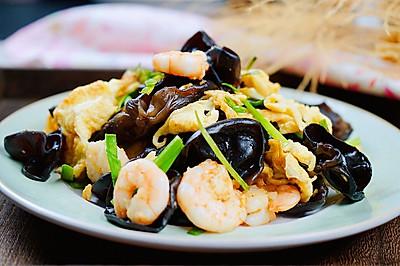 木耳虾仁炒蛋