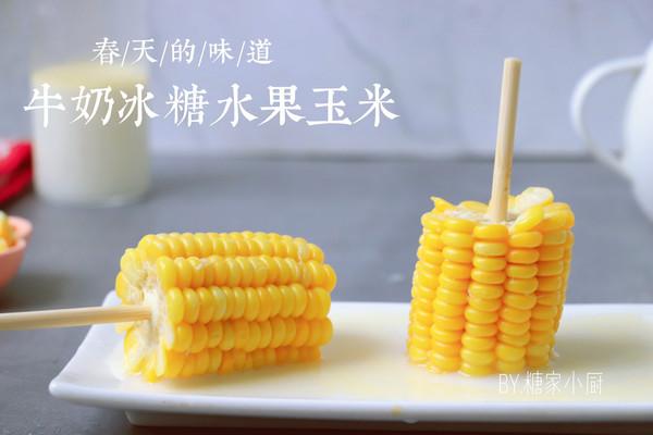 牛奶冰糖水果玉米