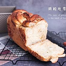 香葱肉松吐司#好吃不上火#
